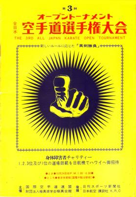 第3回全日本表紙.jpg