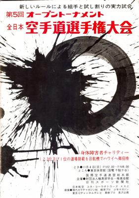 第5回全日本表紙.jpg