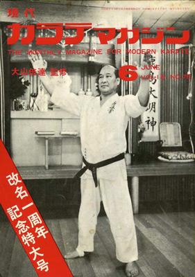 現代カラテマガジン1973_6_1.jpg