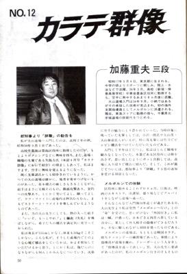 加藤重夫1.jpg