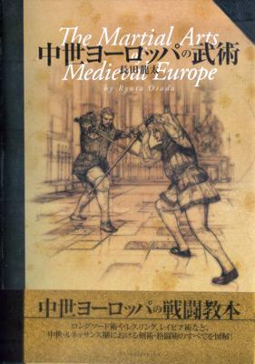 中世ヨーロッパの武術1.jpg