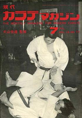 現代カラテマガジン1973_7_1.jpg