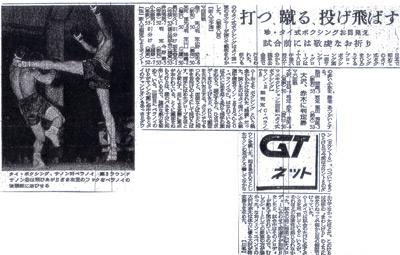 19591019_日刊スポーツ.jpg