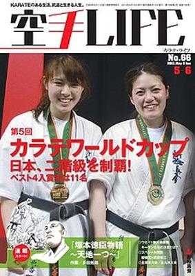 karatelife66.jpg