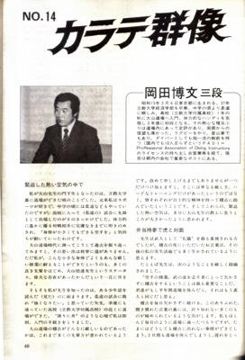 岡田博文1.jpg