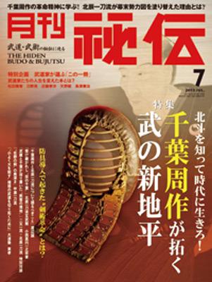 秘伝201307.jpg