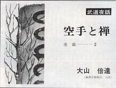現代カラテマガジン1973_8_4.jpg
