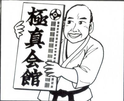 ビバ極真カラテ1_4.jpg