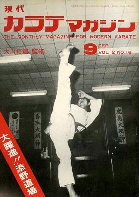 現代カラテマガジン1973_9_1.jpg