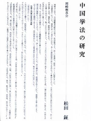 松田隆智3.jpg