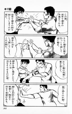拳児2.jpg