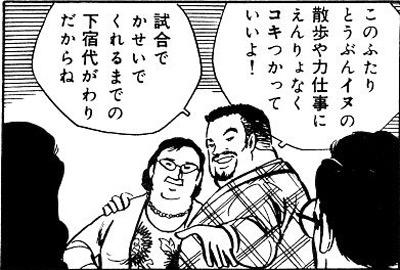 グレート東郷夫妻2.jpg