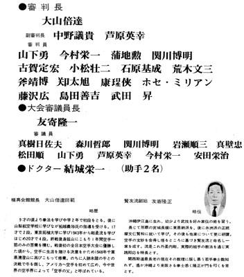 全日本前記事6.jpg
