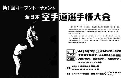 全日本前記事4.jpg