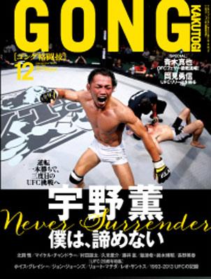 雑誌】「ゴング格闘技」2013年12...