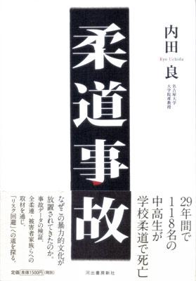 柔道事故1.jpg