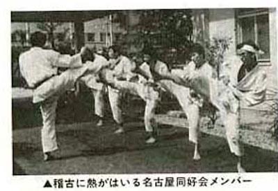 現代カラテマガジン1973_12_7.jpg
