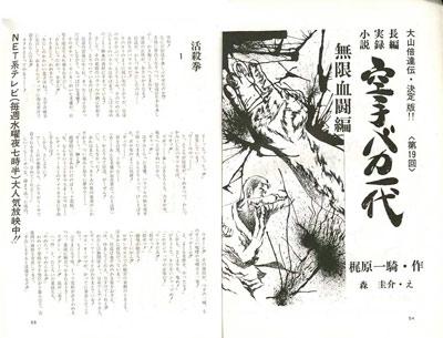 現代カラテマガジン1973_12_6.jpg