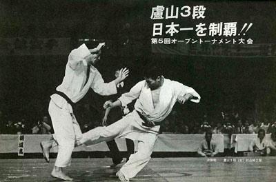 現代カラテマガジン1973_12_2.jpg