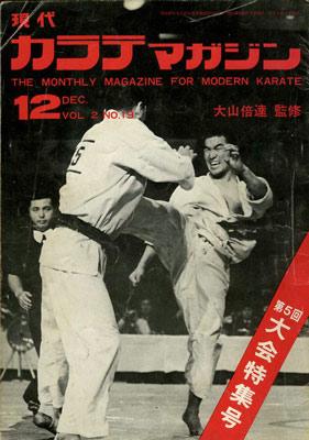 現代カラテマガジン1973_12_1.jpg