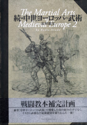 続中世ヨーロッパの武術1.jpg