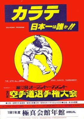 第12回全日本1.jpg