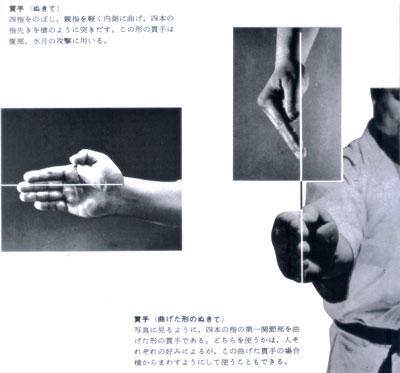 秘伝極真空手9.jpg