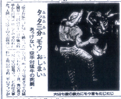 1956年報知新聞.jpg