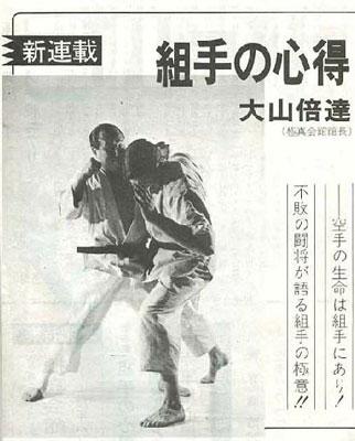 現代カラテマガジン1974_1_5.jpg