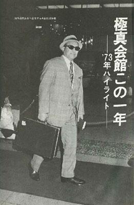 現代カラテマガジン1974_1_2.jpg