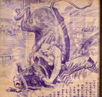 猛牛対空手王の決闘2.jpg