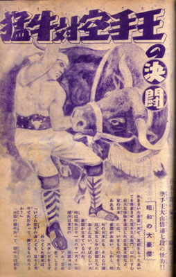 猛牛対空手王の決闘1.jpg