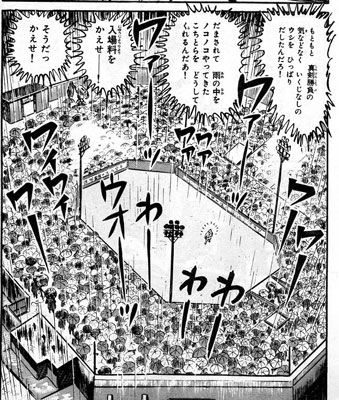猛牛対空手王の決闘9.jpg