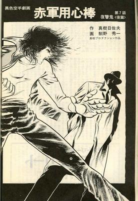 現代カラテマガジン1974_2_5.jpg