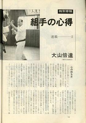 現代カラテマガジン1974_2_4.jpg