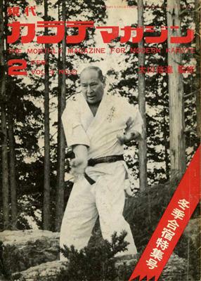 現代カラテマガジン1974_2_1.jpg