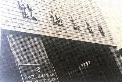 極真会館6.jpg