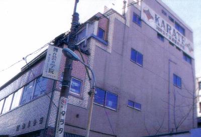 極真会館12.jpg
