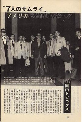 現代カラテマガジン1974_3_6.jpg