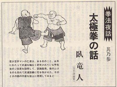現代カラテマガジン1974_3_4.jpg