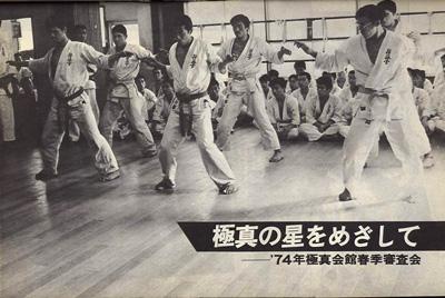 現代カラテマガジン1974_3_2.jpg