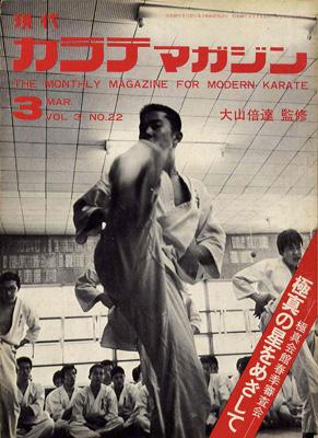 現代カラテマガジン1974_3_1.jpg