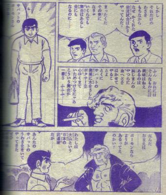 空手旋風児13.jpg