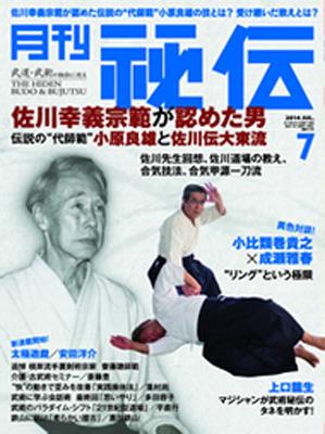 秘伝201407.jpg