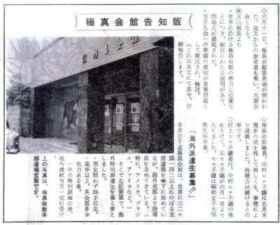 近代カラテ1966_8_8.jpg