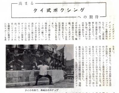 近代カラテ1966_8_7.jpg