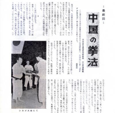 近代カラテ1966_8_3.jpg