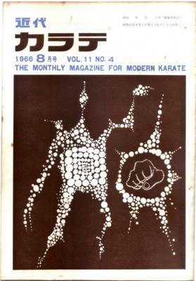 近代カラテ1966_8_1.jpg