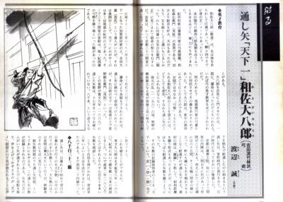 日本伝承武芸流派読本9.jpg