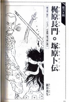 日本伝承武芸流派読本8.jpg